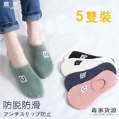 5雙|船襪女淺口隱形薄款襪子短襪可愛棉襪硅膠防滑襪【毒家貨源】