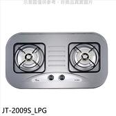 喜特麗【JT-2009S_LPG】二口爐檯面爐(與JT-GC209S/JT-2208S同款)瓦斯爐桶裝瓦斯