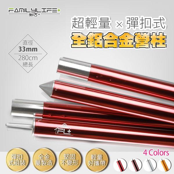 【FL生活家】33mm超輕量全鋁合金加粗彈扣式營柱-280公分(FL-048)加粗加厚~堅固耐用~天幕~前庭