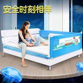 床圍欄  嬰幼兒童床圍欄寶寶防摔床圍欄1.8米2米大床擋板通用床圍欄 MKS 薇薇家飾