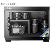 防潮箱 電子防潮箱單反相機干燥箱攝影器材鏡頭除濕防潮柜吸濕卡大號-快速出貨