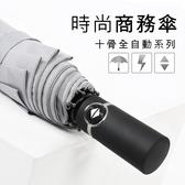 時尚日本商務傘 10骨自動摺疊雨傘一鍵自動開收傘 自動傘 摺疊傘 雨傘 折傘 傘  抗強風