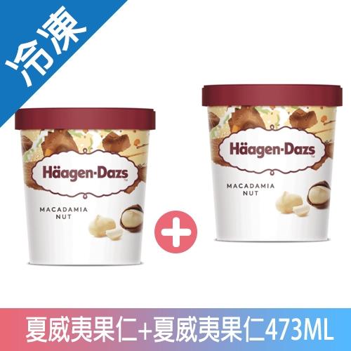 哈根達斯夏威夷果仁+夏威夷果仁冰淇淋473ML【愛買冷凍】