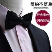 領結 領結男結婚婚禮襯衫女新郎伴郎男士商務學院風棉質平頭素色蝴蝶結