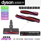 Dyson 副廠配件 V6 DC62 DC59 DC58 61 motorhead 電動碳纖維吸頭 滾輪刷 毛刷 長短版