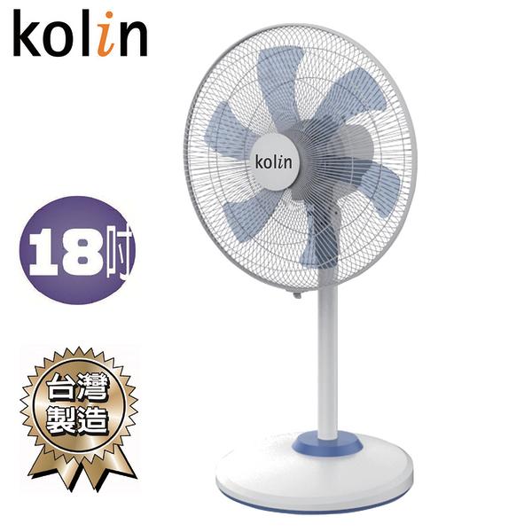 Kolin歌林18吋機械式立扇/涼風扇/電扇 KF-LN1820