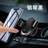 車載手機支架汽車用出風口車上卡扣式支撐【時尚大衣櫥】