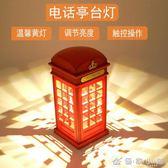 檯燈 充電ins創意復古電話亭氣氛觸摸床頭USB小夜燈少女心網紅臺燈禮物 優家小鋪