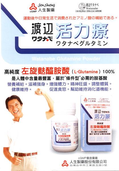 專品藥局 人生製藥 渡邊 活力療 高純度 左旋麩醯胺酸 (L-glutamine )  200g/盒 【2005416】