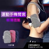透氣 手機臂套  運動手機臂套 防潑水 收納包 運動用品 J4015-001 【艾肯居家生活館】