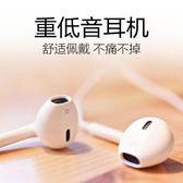 蘋果5/6/7耳塞線控6S手機i7p入耳式iPhone7plus耳機線8X帶麥4重低音plus扁頭耳機    電購3C