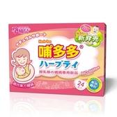 孕哺兒 哺多多媽媽飲品 隨身包 5公克*24包 X 4盒