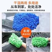洗車手套不傷漆面熊掌毛絨抹布珊瑚絨擦車防水專用加厚工具雪尼爾 阿卡娜