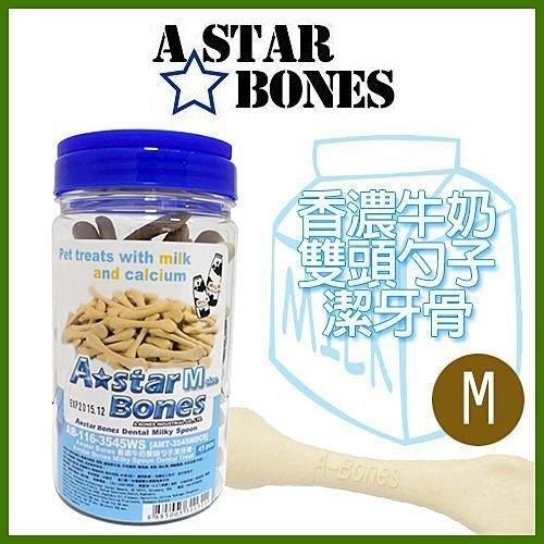 *WANG*A-Star Bones 香濃牛奶雙頭勺子潔牙骨 M 45支