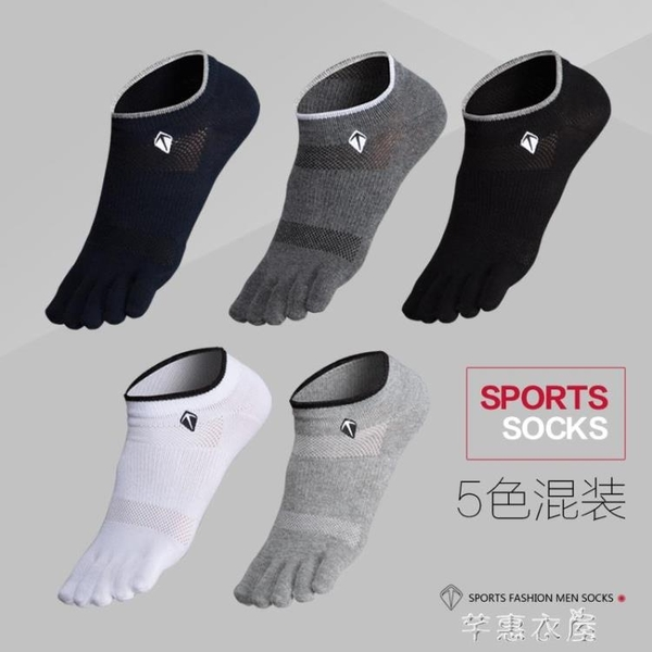 五指襪男純棉中厚短筒船襪四季款透氣防滑運動五趾襪 千惠衣屋 YYS