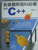 【書寶二手書T3/電腦_PLS】動畫圖解資料結構-使用C++_李春雄_無光碟