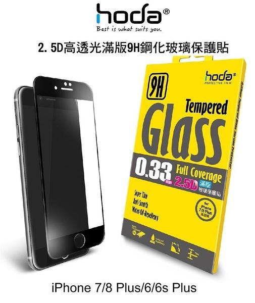 ~愛思摩比~hoda iPhone 7/8 Plus 6/6s Plus 2.5D高透光滿版9H鋼化玻璃保護貼