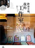 (二手書)歡迎光臨,我的工作室:發現創意人Design idea原來如此!