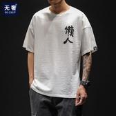 夏季ins懶人印花亞麻短袖t恤男士加大碼寬鬆胖子半袖棉麻冰絲體恤
