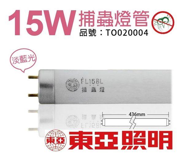 TOA東亞 FL15BL T8  15W 捕蚊燈管_TO020004