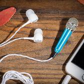 雙十一返場促銷麥克風麥克風手機唱歌耳機迷你電容麥全民K歌神器直播聲卡小話筒