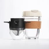 咖啡過濾杯 玻璃咖啡壺套裝手沖咖啡杯滴漏式冷萃滴濾杯沖煮隨身杯器具過濾器 卡洛琳
