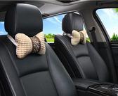汽車枕頭汽車頭枕車載頸枕座椅頸椎枕頭車用一對護頸靠枕車枕用品車內飾品 【多變搭配】