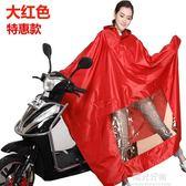 機車雨衣雨衣男女騎行電瓶車成人摩托車雙帽檐雨披 陽光好物