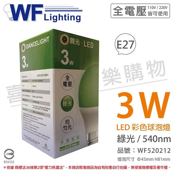 舞光 LED 3W 綠色 540nm 全電壓 色泡 球泡燈 _ WF520212