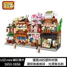 【愛瘋潮】LOZ mini 鑽石積木街景系列-1653-溫泉屋、1654-拉麵食堂、1655和服店、1656 抹茶店
