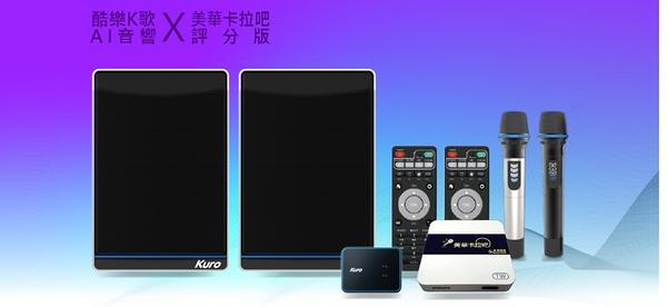 《名展影音》Kuro 酷樂CSM-201無線娛樂K歌美聲 雙麥克風+Hi-Fi音響 雲端KTV音響組