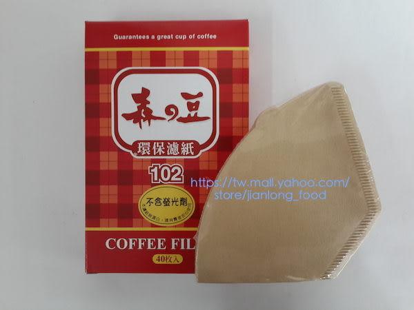 【品皇咖啡濾紙】森之豆102無漂白咖啡濾紙(適用2-4杯) 扇形 40枚入 ~不含螢光劑