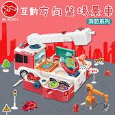 【瑪琍歐玩具】互動方向盤場景車消防系列/HS2071