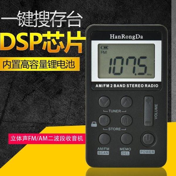 收音機 便攜迷你調頻中波兩波段數字立體聲收音機FM/AM收音機鋰電池供電