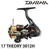 漁拓釣具 DAIWA 17 THEORY 3012H (紡車捲線器)
