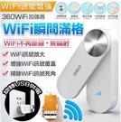 台灣現貨-U-TA S360 WiFi擴...