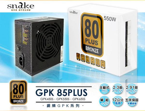 蛇吞象 銅牌 GPK系列 550W 電源供應器 / PWSNGPK550S