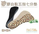 糊塗鞋匠 優質鞋材 C148 矽膠自黏五指七分墊 柔軟 彈性 GEL 減震緩壓