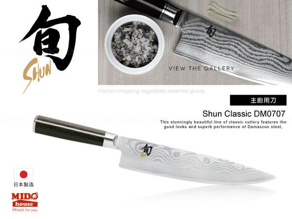 日本Shun旬牌系列『DM0707主廚用刀』25cm 《Mstore》