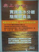 【書寶二手書T5/養生_GHQ】無上命令-實踐飯水分離陰陽飲食法_李祥文