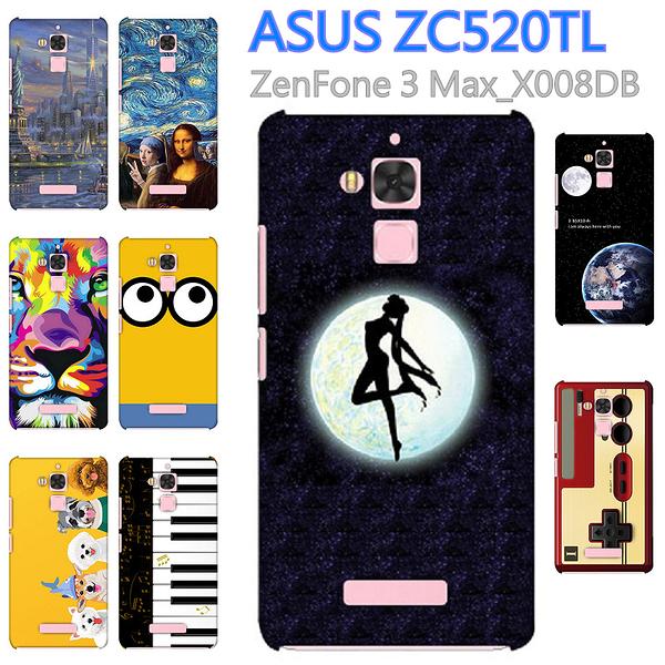[ZC520TL 硬殼] 華碩 ASUS ZenFone 3 Max 5.2吋 X008DB 手機殼 外殼