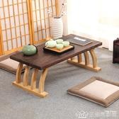 日式榻榻米茶幾桌禪意炕桌炕幾家用實木飄窗桌小茶幾地桌矮桌茶台 NMS生活樂事館