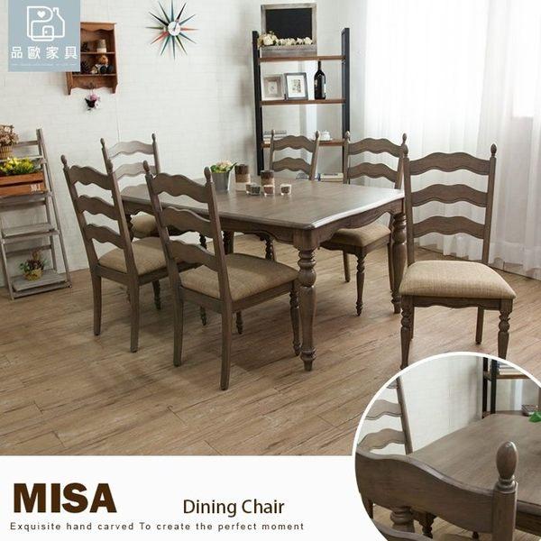 餐椅 書椅 接待椅 餐廳系列 英式美式古典【ALR-16396】品歐家具