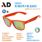 [台灣製 AD ] C6623 橙 輕 繽紛馬卡龍 抗UV 太陽眼鏡 盒裝組;蝴蝶魚戶外