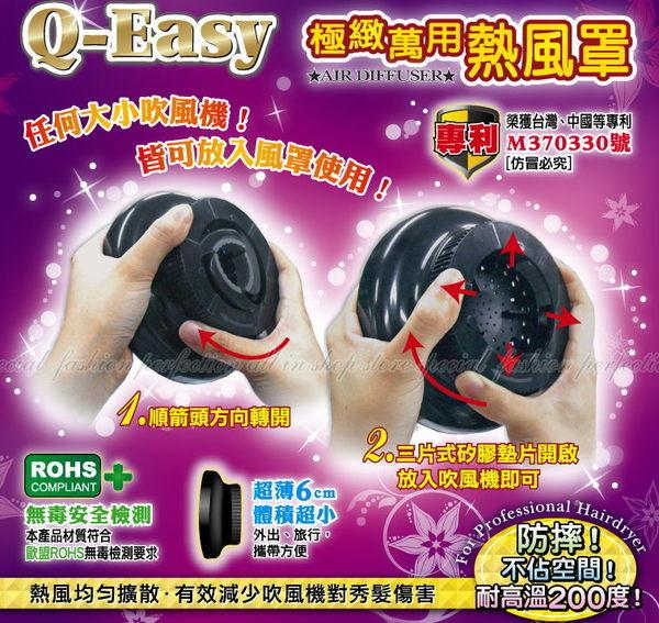 【GJ440】美髮專業級Q-EASY萬用烘髮罩/熱風罩.烘罩.熱風罩.台灣製 耐熱200度★EZGO商城★