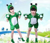 青蛙服裝兒童小跳蛙演出服動物卡通衣服小蝌蚪找媽媽表演服女 格蘭小舖