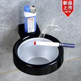 壁掛式創意時尚煙灰缸 衛生間免打孔煙灰缸 吸盤式歐式個性煙灰盒 小明同學