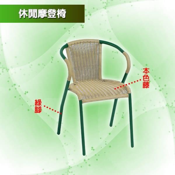 【 C . L 居家生活館 】Y835-3 休閒摩登椅(本色藤/綠腳/單台)