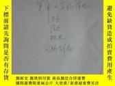 二手書博民逛書店罕見《中國曲藝音樂集成.江西卷》複審文字稿(手稿)Y181094