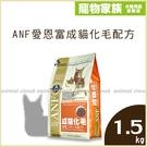 寵物家族-ANF愛恩富成貓化毛配方1.5kg